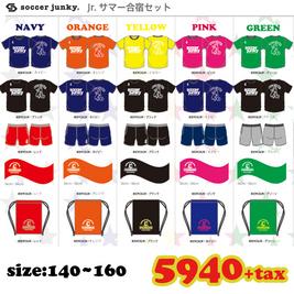 SJ17SS_サマー合宿セット.jpg