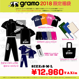2018gramo福袋1.jpg