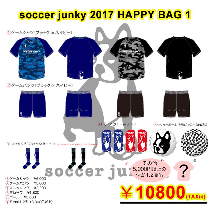 2017-soccerjunky-福袋1.jpg