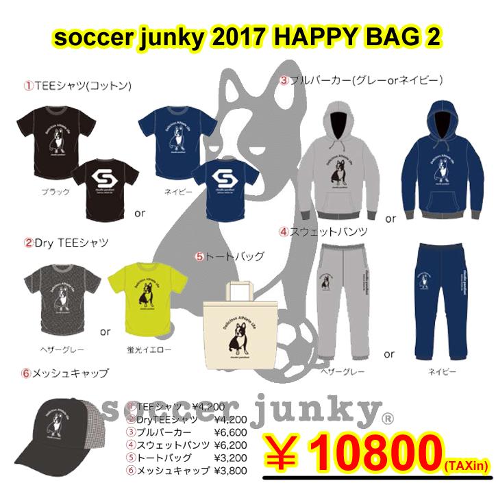 2017-soccerjunky-福袋2.jpg