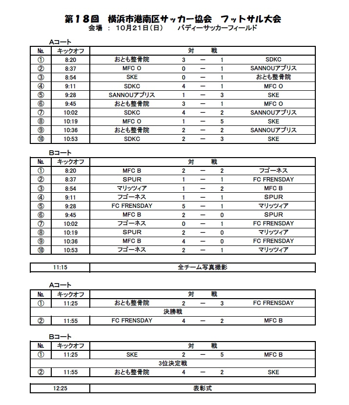 203対戦表18.jpg